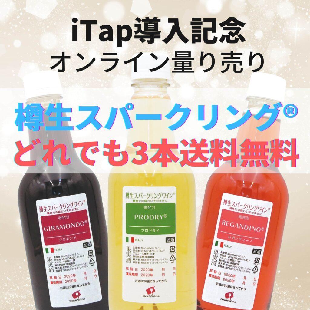iTap導入記念キャンペーン