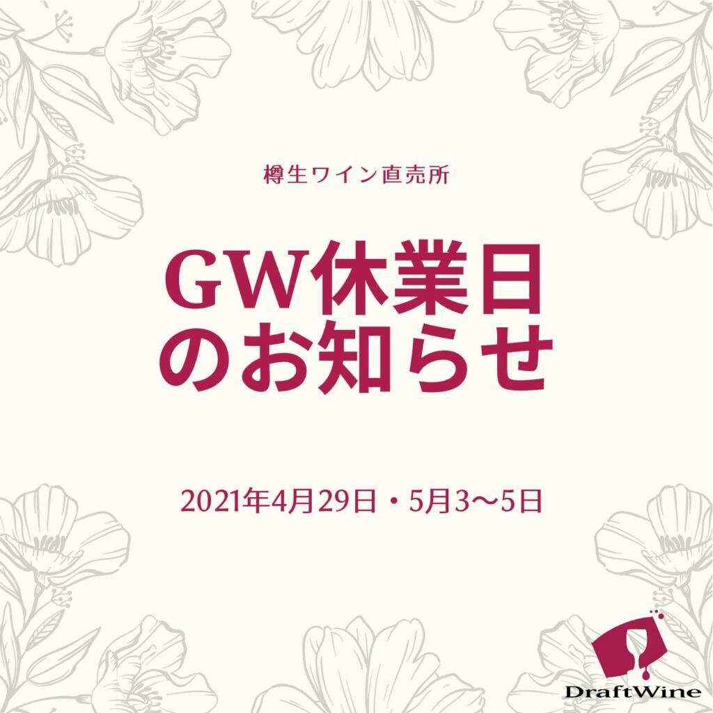 2021年GW休業日案内