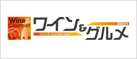 ワイン&グルメ2021