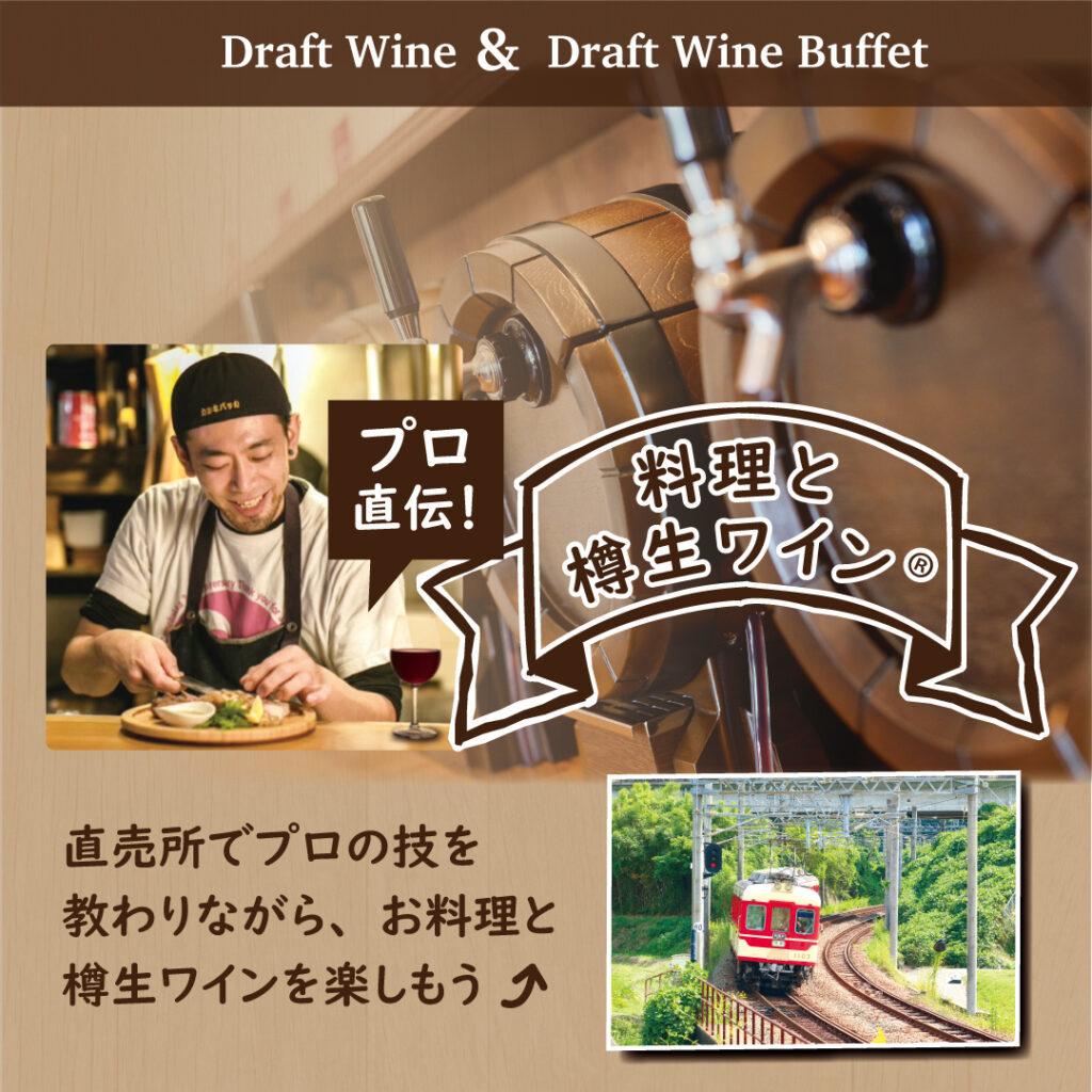プロ実演!料理と樽生ワイン